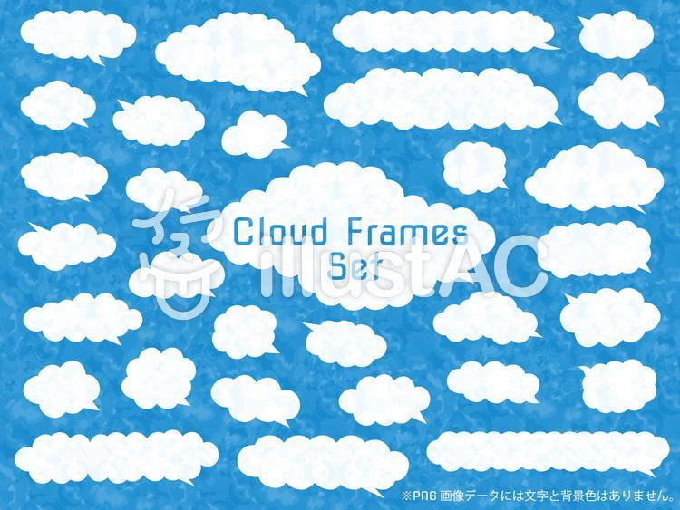 フレーム雲型吹き出し見出しシンプル素材空のイラスト