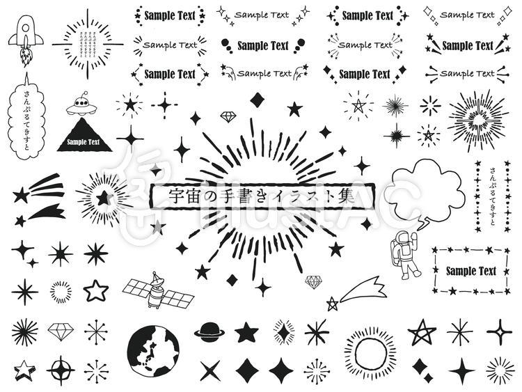 手書き宇宙セット(png背景文字なし)のイラスト