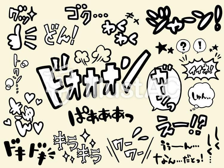漫画文字いろいろ&ふきだしセットのイラスト