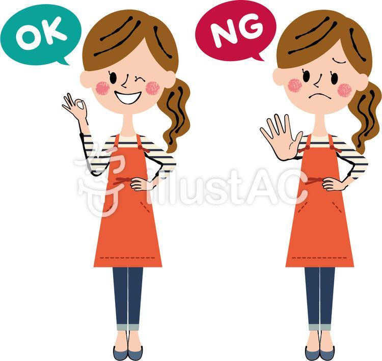 OK NG 全身 エプロン 女性のイラスト