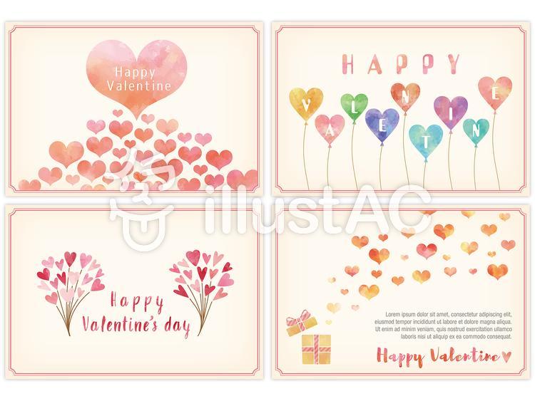 水彩タッチのバレンタインカード 4種のイラスト