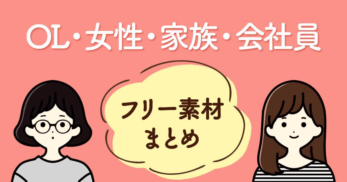 【 上半身】OL・女性・家族・会社員のフリー素材まとめ【無料イラスト】