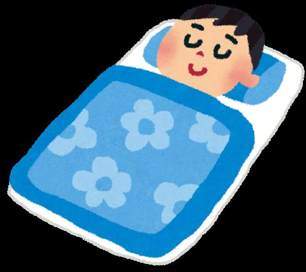 いらすとや睡眠のイラスト素材