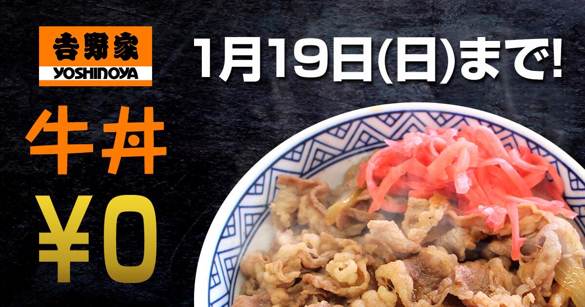 【吉野家の牛丼が無料】キャンペーン2020年1月情報