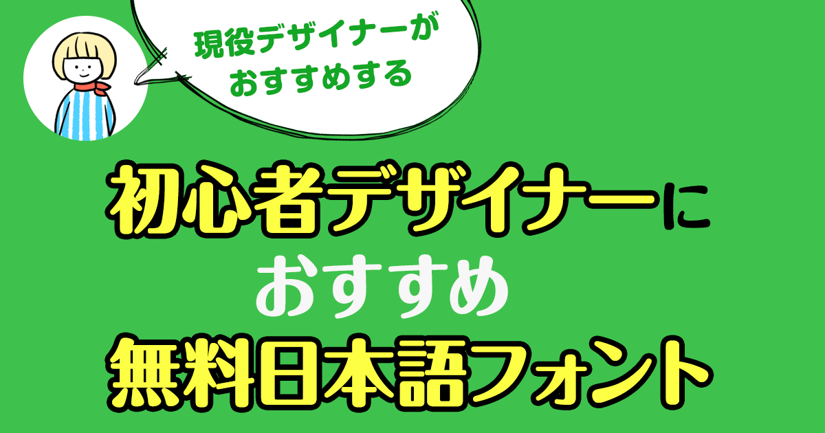 初心者デザイナーにおすすめ無料日本語フォント